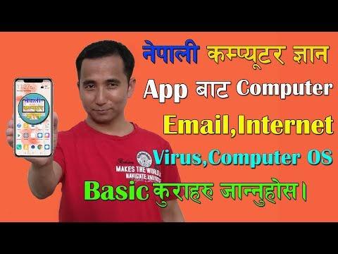 Computer,Email,Internet तथा अन्य Computer समन्धी आधारभूत कुराहरु सिकाउने App.