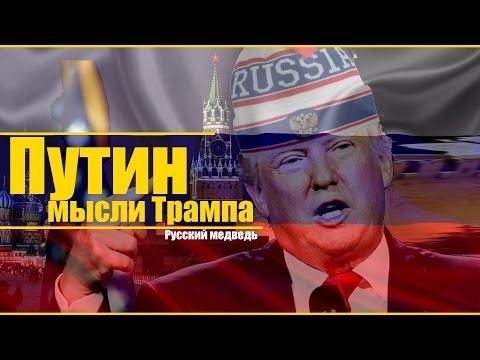 Лучшая подборка речей Трампа о Путине, России и Украине. Смотреть всем!
