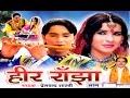 Heer Ranjha Part 1   हीर राँझा भाग 1   Kissa