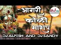AAGRI KOLI MASHUP... DJ ALPESH & DJ SANDY IN THE MIX