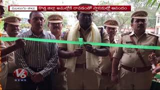 Telangana Mulugu District Collector and SP Obligations Have Received