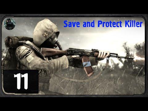 Save - Боль