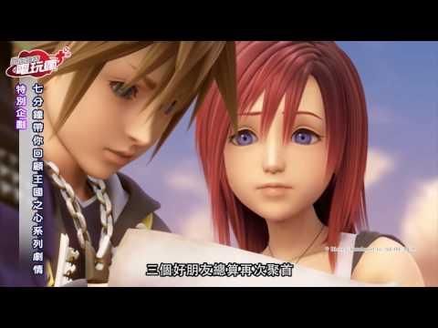 七分鐘帶你回顧《王國之心 Kingdom Hearts》系列劇情