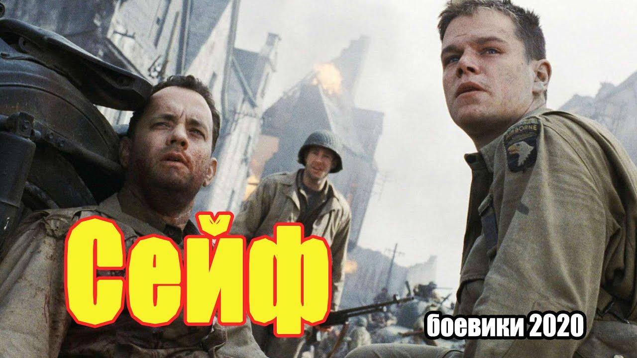 #боевики2020 #премьеры2020 - Сейф @ Русские боевики 2020 новинки HD 1080P