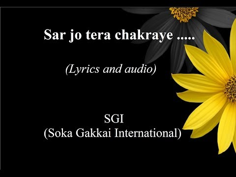 SGI Song-Sar jo tera chakraye (lyrics and audio)