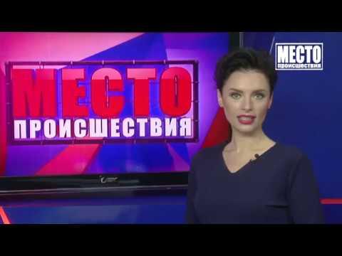 """""""Место происшествия"""" выпуск 25.09.2018"""