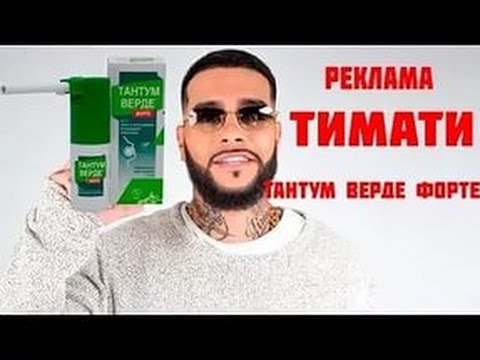 Почему тимати снялся в рекламе тантум верде
