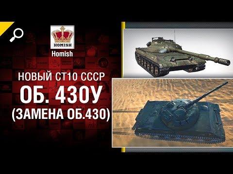 Объект 430У - Новый СТ10 СССР(Замена Об.430) - от Homish -Будь готов! [World of Tanks]