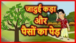 जादुई कड़ा और पैसों का पेड़ | Hindi Cartoon | Moral Stories for Kids | Maha Cartoon TV XD
