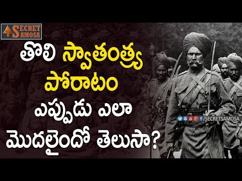 The Indian First Independence War in 1857 | Unknown Facts Of First Independence War in Telugu