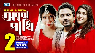 Obujh Pakhi | Puja & Belal Khan | Puja & Belal Khan Hit Song | Full HD