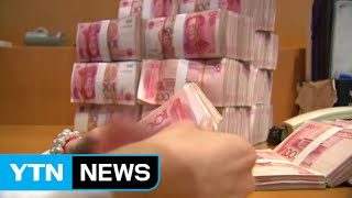 사면초가 위기에 빠진 중국 '위안화' / YTN