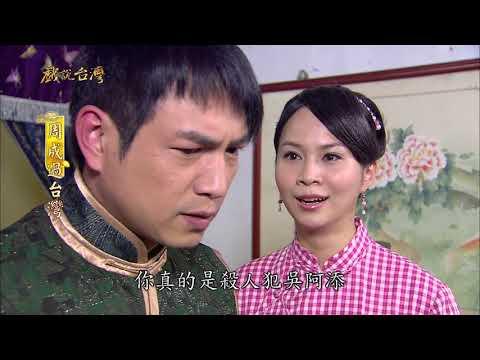 台劇-戲說台灣-周成過台灣-EP 08