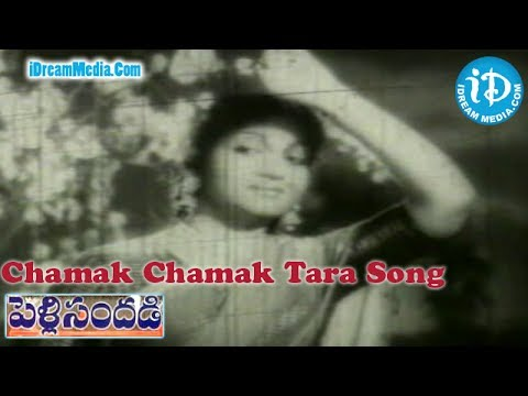 Chamak Chamak Tara Song - Pelli Sandadi Movie Songs - ANR -...