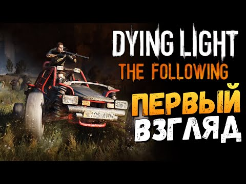 Dying Light: The Following - Первый Взгляд!