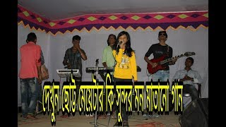 Bonde Maya Lagaise piriti Shikhaiche Bangla Song | Stage Dance 2017 - New