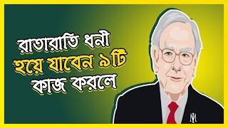 রাতারাতি ধনী হবার জন্যে ওয়ারেন বাফেটের ৯ টি সেরা উপদেশ   Bangla Motivational Video By Warren Buffett