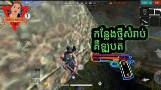free fire Cambodia 3 កន្លែងសំរាប់គឺឡូបត😂