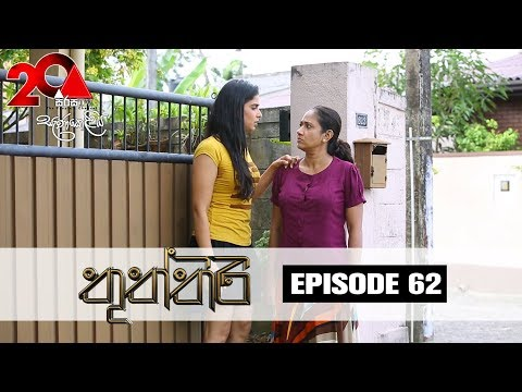 Thuththiri | Episode 62 | Sirasa TV 07th September 2018 [HD]