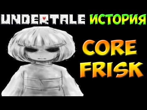 Undertale - история персонажа Core Frisk