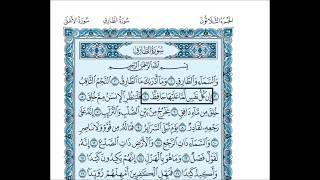 الشيخ سعود الشريم سورة الطارق - Saoud Shuraim Sourat Al Tariq