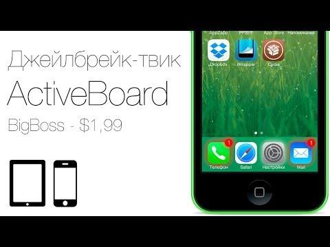 Как добавить индикацию запущенных приложений в iOS 7 с твиком ActiveBoard