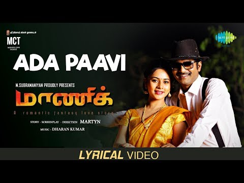 Ada Paavi - Lyrical | Maaniik | Ma Ka Pa Anand, Suza Kumar | Dharan Kumar | Mirchi Vijay | Martyn