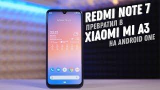 Это Xiaomi Mi A3 Lite - REDMI NOTE 7 на чистом Android!