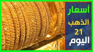 اسعار الذهب عيار 21 اليوم الخميس 18-1-2018 في محلات الصاغة