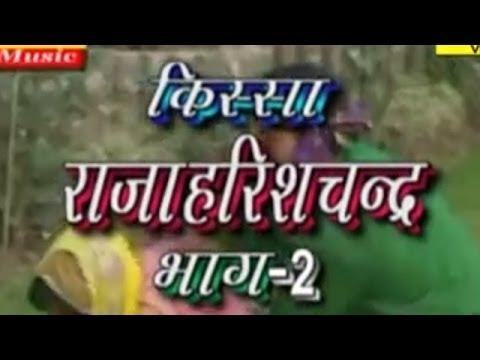 Haryanvi Kissa - Raja Harishchander Part 2 |  Karmpal Sharma, Manju Sharma video