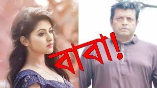 লজ্জা! লজ্জা!! পরিমনির বাবা হলেন ওমর সানি! । Pori Moni New Movie 2016 Paglire Tui