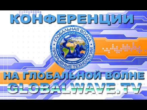 Вектор - Суслов - Грецкий - 14 марта 2016 - Глобальная Волна - The Global Wave