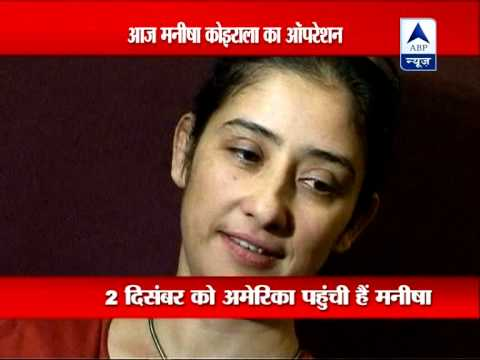 Manisha Koirala To Be Operated Today video
