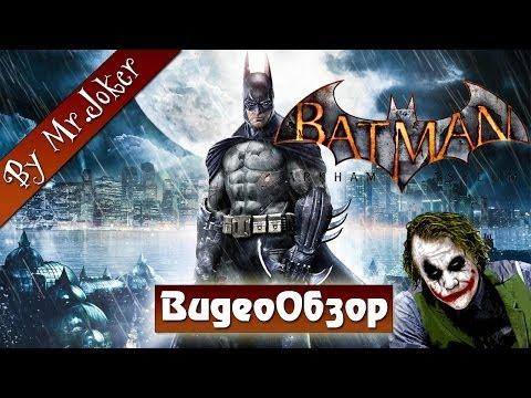 Batman: Arkham Asylum - Обзор игры by Mr.Joker
