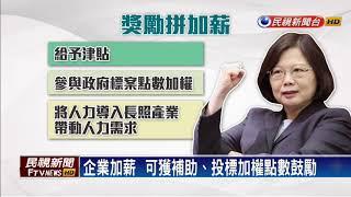 蔡總統鼓勵加薪提獎勵措施 遭工商界打臉