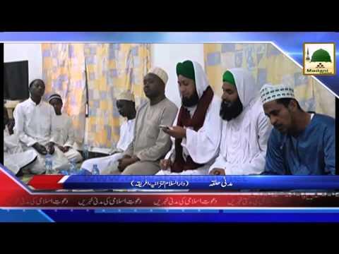 News Clip-08 May - Madani Halqa Dar-ul-Salam Tanzania Africa