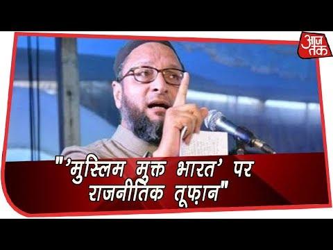 Asaduddin Owaisi: मुस्लिम मुक्त भारत चाहते हैं बीजेपी अध्यक्ष Amit Shah