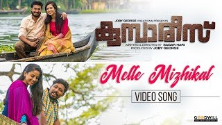 Kumbarees Malayalam Movie | Melle Mizhikal Video Song | Vineeth Sreenivasan | Sibu Sukumaran