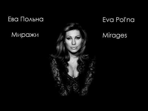Ева польна - я тебя тоже нет je t\\aime