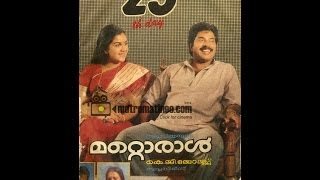 Ayalum Njanum Thammil - Mattoral 1988: Full Malayalam Movie