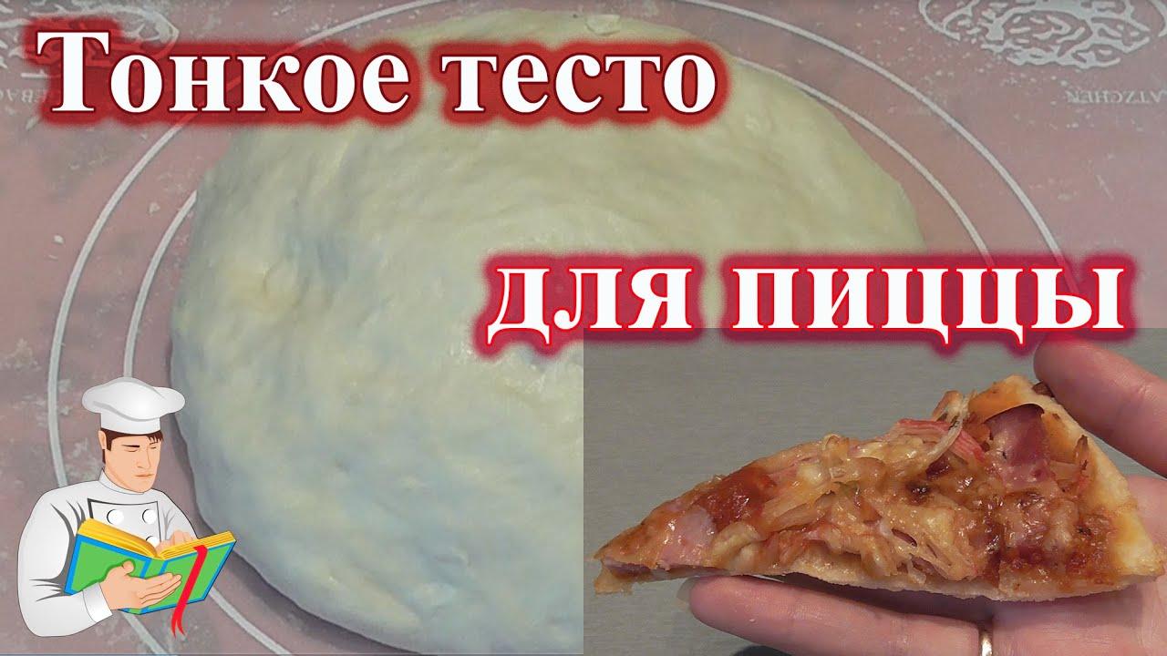 Вкусное тесто для пиццы рецепт как в пиццерии пошагово в