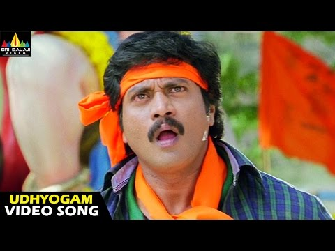 Udhyogam Udipoindhi Video Song - Maryada Ramanna (sunil, Saloni) - 1080p video