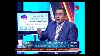 دريم كلينك| طرق جراحة الاطفال واصلاح العيوب الخلقية مع الدكتور عبدالعزيز يحيي