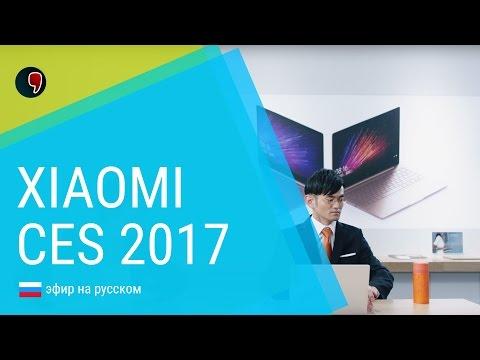 Презентация Xiaomi на выставке CES 2017: Mi TV 4, Mi router HD, Mi mix (прямой эфир на русском)