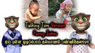 Talking Tom Funny Jokes Tamil Tamil Comedy