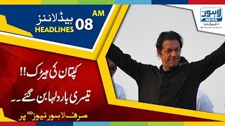 Download video 08 AM Headlines Lahore News HD - 19 February 2018