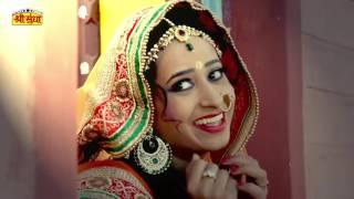 अबलो री ऐ पोलो ऐ झमकू - Brand New Rajasthani Vivah Geet | Geeta Goswami | Superhit Song 2017