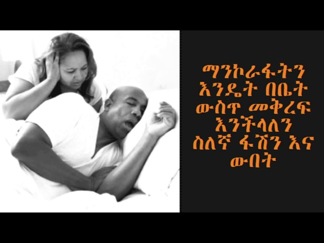 [ Amharic ] How To Stop Snoring At Home