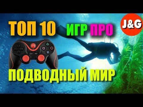 Топ 10 игр про подводный мир / симулятор аквалангиста
