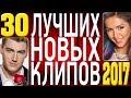ТОП 30 ЛУЧШИХ НОВЫХ КЛИПОВ 2017 года Самые горячие видео страны Главные русские хиты mp3